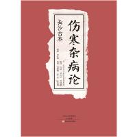长沙古本《伤寒杂病论》