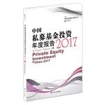 中国私募基金投资年度报告 2017