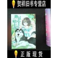 【二手正版9成新现货】小小姐天使在身边系列1:路过心上的哈士奇 /大漠荒草 未来出版社