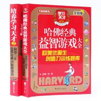 儿童思维训练书籍2册全彩版 儿童专注力训练游戏书 思维游戏智力开发大全集 7-8-9岁儿童书籍 幼儿