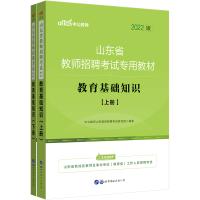 中公教育2021山东省教师招聘考试:教育基础知识(全新升级)