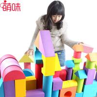 萌味 积木 儿童玩具 泡沫积木大号软体拼搭积木幼儿园益智儿童宝宝婴儿男孩女孩玩具3-6周岁儿童礼品儿童生日礼物