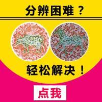 红绿色盲色弱眼镜看色盲图谱男女通用 红片(单只) 红片(单只)