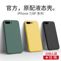 �O果7手�C��iPhone8plus保�o��se2液�B硅�z�ぬO果6S新品7P全包防摔��ぜ�色8p超薄套男女潮��s��性冷淡�Li