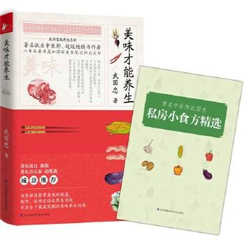 美味才能养生(pdf+txt+epub+azw3+mobi电子书在线阅读下载)