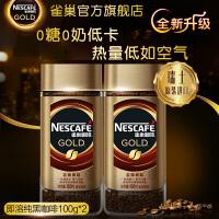 Nestle/雀巢咖啡金牌瑞士进口冻干黑咖啡速溶纯咖啡粉100g*2瓶
