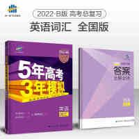 包邮曲一线2021版 B版 5年高考3年模拟英语词汇 专项测试 53高考英语词汇 五年高考三年模拟