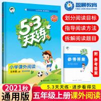 53天天练小学课外阅读五年级上册语文通用版
