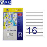 卓联ZL1916A镭射激光影印喷墨 A4电脑打印标签 199.5*17mm不干胶标贴打印纸 16格打印标签 10页