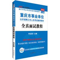 中公2018重庆市事业单位公开招聘工作人员考试辅导教材全真面试教程