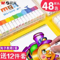 晨光马克笔套装24色小学生儿童油性双头36色赛美水彩笔马克笔套装12色手绘设计48水溶性动漫专用记号笔画笔