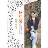 杨红樱作品精选导读 校园小说系列