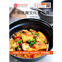 [3D电子书]中国豆腐文化大辞典(仅适用PC阅读)