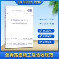 正版现货 GB 50092-96 沥青路面施工及验收规范 实施日期1997年5月1日 中国计划出版社 现行规范可提供增值