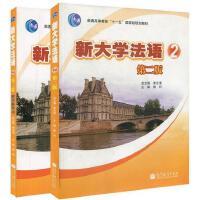 李志清 新大学法语2第二册 教材 + 新大学法语2教学参考书 套装2本 高等教育出版社