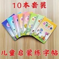 幼儿园练字帖儿童3-5岁中班幼儿数字描红本初学者天天练全套启蒙