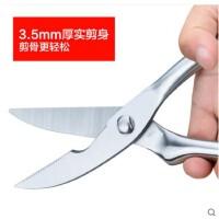 东厨 不锈钢剪刀厨房用鸡骨剪刀家用强力剪肉加厚多功能鱼肉剪 优质钢材 加厚手把 轻松剪骨剪肉