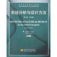 【二手书旧书8成新】系统分析与设计方法 (第7版)(影印版)本特利 (Lonnie D Bentley)()惠腾 (J
