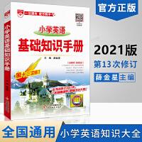 包邮2020版 金星教育小学英语 基础知识手册 第十二次修订 全新修订