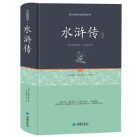 水浒传120回原著书正版初中学生版完整版 高中生中学九年级上册课外阅读名著 经典文学书籍青少年版四大名著之一畅销书排行