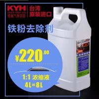 台湾进口品牌汽车美容用品浓缩型铁粉去除钢圈轮毂清洗剂