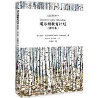 道尔顿教育计划(修订本) (美)海伦・帕克赫斯特 北京大学出版社 9787301298916