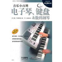 音乐小百科 电子琴 键盘与数码钢琴 (荷)雨果・平克斯特波尔,罗闻,俞闻侯 上海音乐出版社 9787806679739