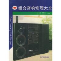 组合音响修理大全 王大能,毛秋曲 浙江科学技术出版社 9787534107603