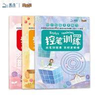 幼小衔接天天练习控笔训练全3册