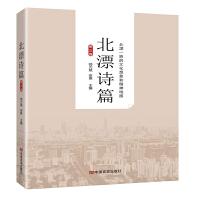 北漂诗篇(第三卷) 全景展现北漂一族现实境遇、心灵体验的诗歌作品集
