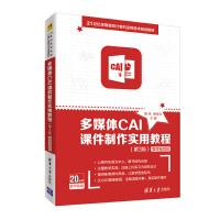 多媒体CAI课件制作实用教程(第3版)-微课视频版
