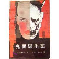 鬼面谋杀案 [日]高木彬光【正版图书,达额立减】