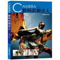 【旧书珍藏9成新正版现货】CAMERA数码后期达人 刘纯兴 中国摄影出版社 9787802364615