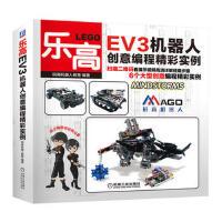 【二手旧书9成新】乐高EV3机器人创意编程精彩实例码高机器人教育机械工业出版社