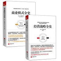 商业模式全史+经营战略全史 三谷宏治著 日本商业图书大奖获奖图书