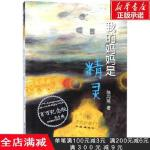 人民日报微博推荐五年级书单 我的妈妈是精灵/陈丹燕著福建少年儿