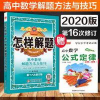 2020新版怎样解题高中数学解题方法与技巧第十六次修订高中教辅高考文理科总复习资料高一高二高三全国 送手册