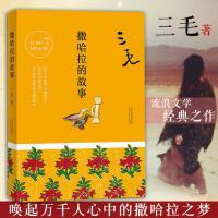正版现货 撒哈拉的故事 三毛作品 流浪文学经典之作 北京十月文艺出版社