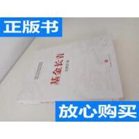 [二手旧书9成新]基金长青 /范勇宏 中信出版社