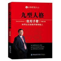 【二手书9成新】九型人格使用手册如何认识自我并影响他人中源9787545908961鹭江出版社