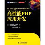 高性能PHP应用开发帕蒂拉(Armando Padilla) 等,盛海艳,刘霞9787115264954〖新华书店 稀