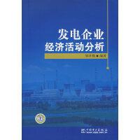 发电企业经济活动分析