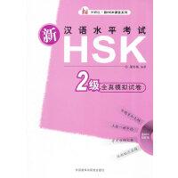 新汉语水平考试HSK(二级)全真模拟试卷(配光盘)――立足2012年新HSK考试大纲,出题专家亲身编写,命中率超高!