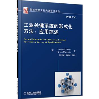 工业关键系统的形式化方法:应用综述(国际信息工程先进技术译丛) (综合先进的文献资料和常用方法,案例均来自实际开发过程。)