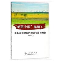 """""""美丽中国""""视阈下生态文明建设的理论与路经新探"""