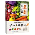 蔬果对症养生图典