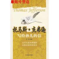 【旧书9成新正版现货包邮】托马斯杰弗逊写给孙儿的信,王刚著,中国社会出版社,9787508715568