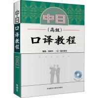 外研社:中日口译教程(高级)