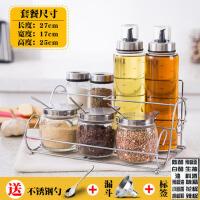 厨房用品调味罐套装玻璃调料盒油壶醋壶调味盒调料瓶套装