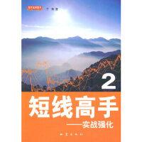 【新书店正版】短线高手2丁轶9787502837433地震出版社